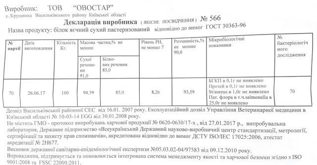 2albumin-certificate.jpg